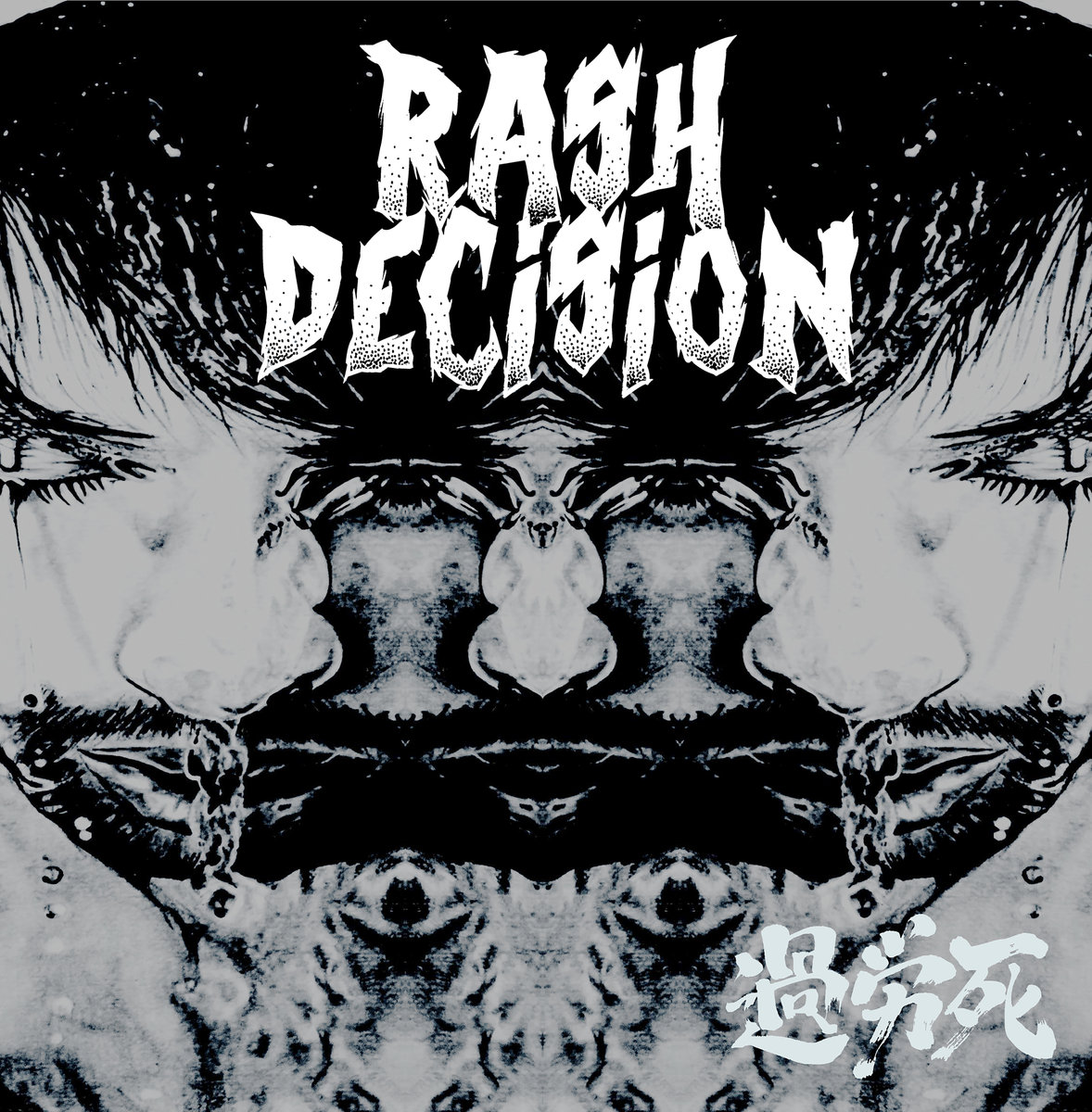 Album Review: Rash Decision – Karoshi